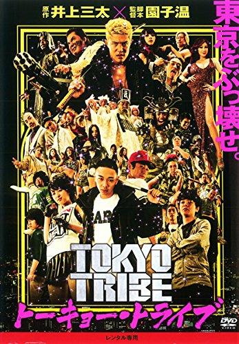 TOKYO TRIBE トーキョー・トライブ [レンタル落ち]