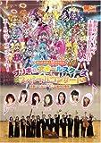 プリキュアオールスターズ スペシャルコンサート with京都フィルハーモニー室内合奏団 [DVD]