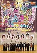 DVD「プリキュアオールスターズ スペシャルコンサート」8月発売