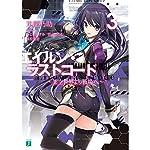 エイルン・ラストコード ~架空世界より戦場へ~ (3) (MF文庫J)