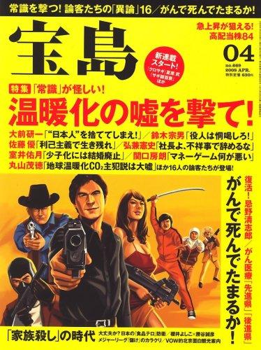 宝島 2008年 04月号 [雑誌]