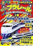 ぼくらのプラレール 50th Anniversary 上巻 (講談社 Mook) (講談社 Mook)
