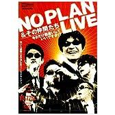 NO PLAN & その仲間たち 『今日だけ勘違いしていいですか!?』LIVE [DVD]