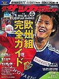 サッカーダイジェスト 2014年 9/2号 [雑誌]