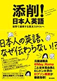 添削! 日本人英語 ―世界で通用する英文スタイルへ