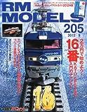 RM MODELS (アールエムモデルズ) 2012年 09月号 Vol.205