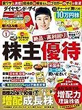 ダイヤモンドZAi (ザイ) 16年1月号 [雑誌]
