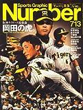 Sports Graphic Number (スポーツ・グラフィック ナンバー) 2008年 10/16号 [雑誌]