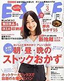 ESSE (エッセ) 2011年 03月号 [雑誌]