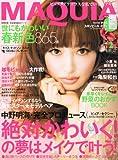 MAQUIA (マキア) 2011年 02月号 [雑誌]