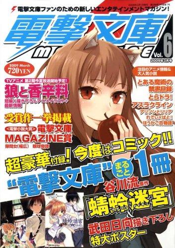 電撃文庫MAGAZINE (マガジン) 2009年 03月号 [雑誌]