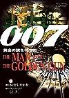 007 黄金の銃を持つ男 復刻版 (ビッグ コミックス〔スペシャル〕)