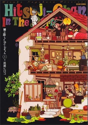 闇に恋したひつじちゃん 上巻 (ビームコミックス)
