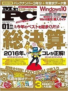Mr.PC ミスターピーシー 2017年01月号  113MB