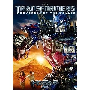 トランスフォーマー/リベンジ [DVD]