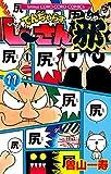 でんぢゃらすじーさん邪 11 (てんとう虫コロコロコミックス)