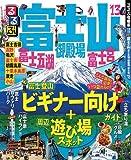 るるぶ富士山 富士五湖 御殿場 富士宮'13 (国内シリーズ)