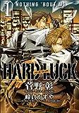 HARD LUCK (1) (ウィングス文庫)