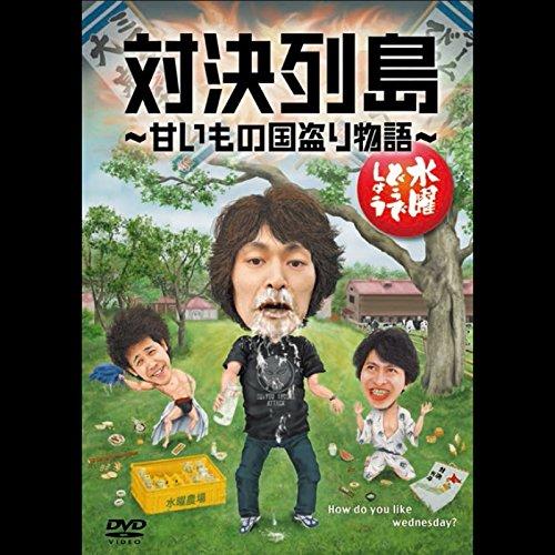 水曜どうでしょう「対決列島〜甘いもの国盗り物語〜」|鈴井貴之,大泉洋,安田顕