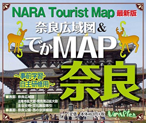 でかMAP 奈良~事前学習・自主研修用~【奈良観光詳細地図】 日本語と英語を併記