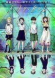 カントリーガアル「トライアンソロジー~三面鏡の国のアリス~」より(1) (ビッグガンガンコミックス)