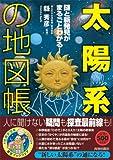 「太陽系」の地図帳