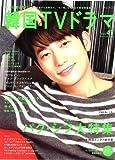 もっと知りたい!韓国TVドラマ vol.47 (MOOK21)