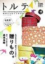 トルテ Vol.4 (NEKO MOOK)