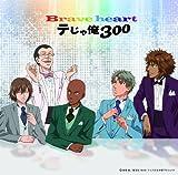 Brave heart(アニメ「テニスの王子様」)
