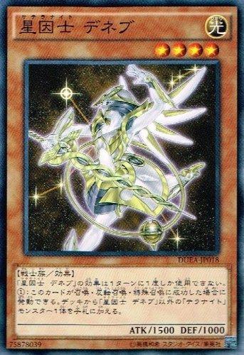 遊戯王 DUEA-JP018-N 《星因士デネブ》