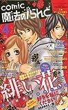 COMIC ( コミック ) 魔法のiらんど 2010年 04月号 [雑誌]