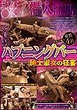 紳士淑女の狂宴 会員制ハプニングバー潜入盗撮 [DVD]