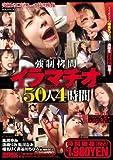 強制拷問イラマチオ50人4時間/マルクス兄弟 [DVD]