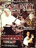 月刊 空手道 2009年 03月号 [雑誌]