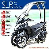 【ヤマハ トリシティ用ルーフキット】 SLR for Tricity 標準仕様(ワイパー付き) エス・エル・アール