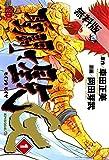 聖闘士星矢EPISODE.G 1【期間限定 無料お試し版】 (チャンピオンREDコミックス)