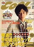 COOL TRANS (クール トランス) 2008年 02月号 [雑誌]