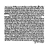 Kosher Mezuzah Scroll #999 MS