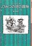 ミス・ビアンカ ひみつの塔の冒険 (岩波少年文庫)