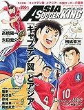 アジアサッカーキング 2015年 11月号 [雑誌] (WORLD SOCCER KING増刊)
