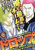ドロップ 6 (秋田トップコミックスW)