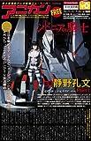 史上最強のアニメ情報フリーペーパーアニカン AnimeJapan 2014特別号(2603) シドニアの騎士/ゆいかおり/喜多村英梨/OLDXCODEX/飛蘭/T-Pistonz+KMCほか