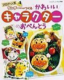 かわいいキャラクターのおべんとう (ブティックムックno.990)