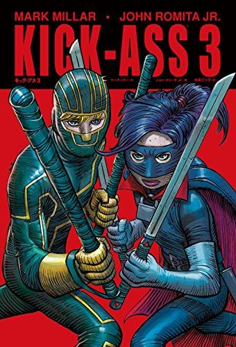 肉をミンチにするハンマーで顔を殴られた少女が、悪役の股間を骨盤が砕けるまで蹴り上げるカタルシス『キックアス3』
