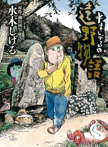 水木しげるの遠野物語 (ビッグコミックススペシャル)