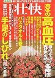 壮快 2013年 03月号 [雑誌]