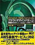 Amazon Web Services クラウドデザインパターン実装ガイド 改訂版