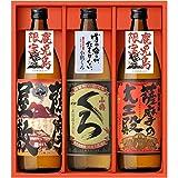 小正醸造 薩摩の地焼酎 鹿児島限定セット YKD-34   飲み比べ