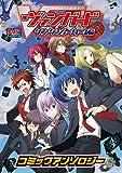 カードファイト!! ヴァンガード リンクジョーカー編 コミックアンソロジー (IDコミックス DNAメディアコミックス)