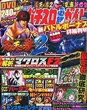 パチスロ必勝ガイド MAX (マックス) 2014年 06月号 [雑誌]